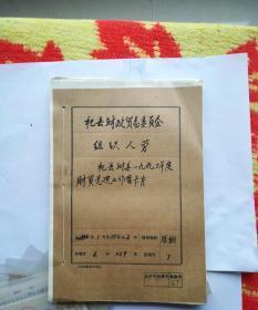 杞县财委一九九三年度财贸先进工作者卡片
