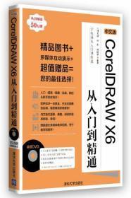 中文版CorelDRAW X6从入门到精通 九州书源 9787302334279 清华大