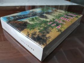三千里江山(上美32开精装)——瑕疵书,溢价慎拍