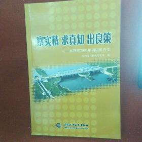 察实情求真实出良策:水利部2006年调研报告集