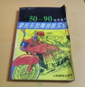 50~90毫升系列:摩托车故障排除实例(上)