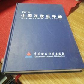 中国开发区年鉴(2010)