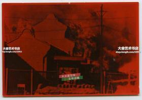 民国1930年代日军轰炸上海闸北,当时照相馆为了体现其恐怖残酷,特意暗房技术加的红色底色渲染,老照片一张A
