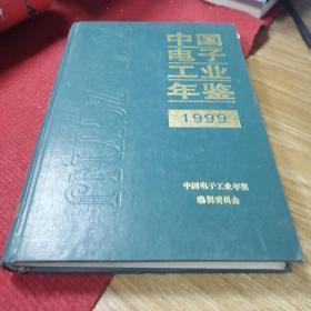 中国电子工业年鉴.1999