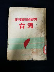 日本帝国主义的殖民地台湾
