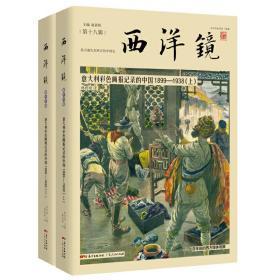 西洋镜:意大利彩色画报记录的中国1899—1938