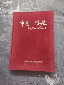 中国•福建1985