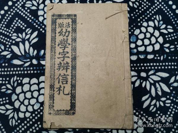 清末民国线装古籍活版幼学字辨信札尺牍卷上