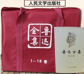 鲁迅全集(套装1-18卷)鲁迅著 人民文学出版社精装