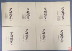 《宋钱综鉴1-8》(影印资料)