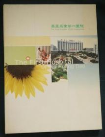 秦皇岛第一医院纪念邮册(内含邮票)