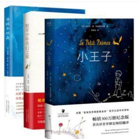 小王子+海鸥乔纳森+牧羊少年奇幻之旅
