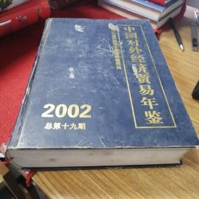 中国对外经济贸易年鉴.2002(总第十九期)