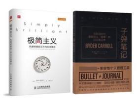 笔记+极简主义 全2册