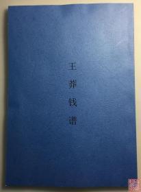 《王莽钱谱》(影印资料)