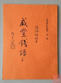 《咸丰钱谱》(影印资料)