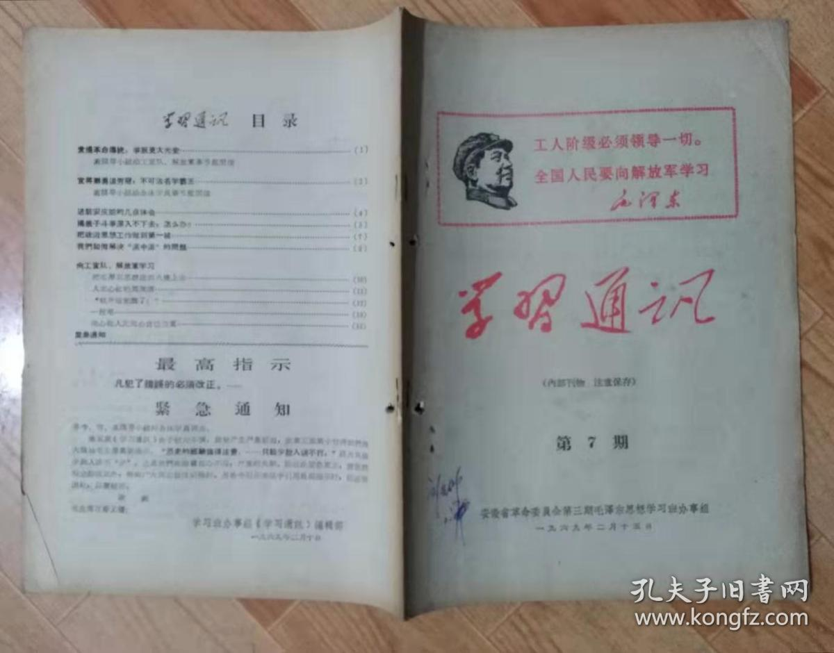 A213学习通讯1969(第7期)