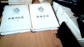 鲁迅日记(上下)精装