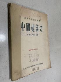 中国建筑史(清华大学梁思成编)高等学校交流讲义.