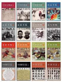 美术考级通用教材 全套16册