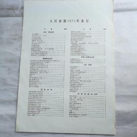 人民画报1974年索引