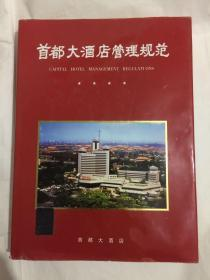 首都大酒店管理规范