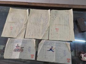 消灭美帝侵略者及建设光明社会主义新中国[强][强]1951年泰和邮电局公涵五张一套