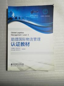 助理国际物流管理认证教材