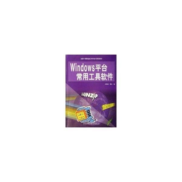 Windows平台常用工具软件