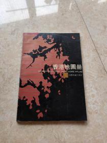 《香港地图册》