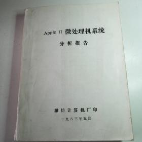 APPLE II微处理机系统分析报告