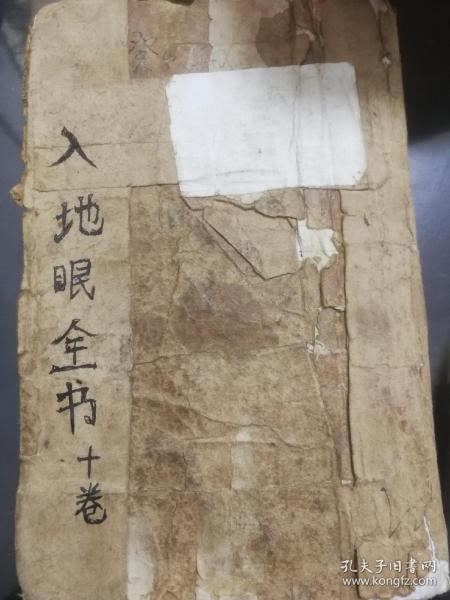 古籍《入地眼》十卷