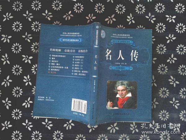 初中生语文新课标必读(套书)(适用于7-9年级)(全十二册)