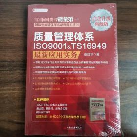 质量管理体系ISO9001&TS16949最新应用实务(白金升级版)【未拆封】