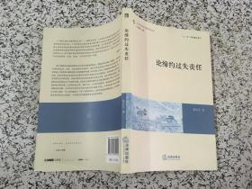 中国民商法专题研究丛书:论缔约过失责任  (货号c25)