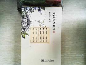 本色语文谭丛(10册)