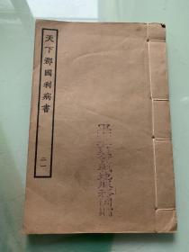 天下郡国利病书 (二一)【山东下】线装本