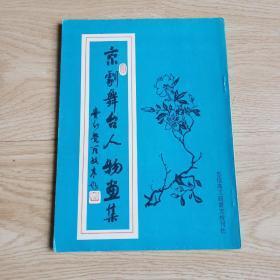 京剧舞台人物画集,1999年,一版一印,印数1000册,奇书少见
