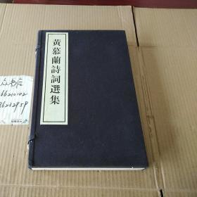 黄慕兰诗词选集(一函两册、宣纸线装本,带函套)