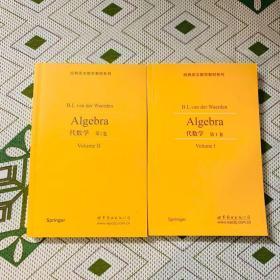 代数学(第1卷  第2卷)2本