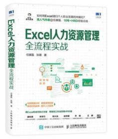 Excel人力资源管理全流程实战 企业人力资源管理 资深HR任康磊教你HR必备的Excel操作大全excel教程书籍