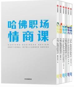 《哈佛职场情商课(套装共6册)》