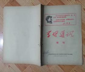 A213学习通讯1969(增刊)