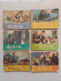 天津版经典连环画 《敌后武工队1-6》,全套六册合售,1、3缺封底,附内页图供参考