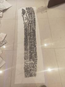 北朝石堂会石窟拓片之一,六尺长条,有空余题跋。