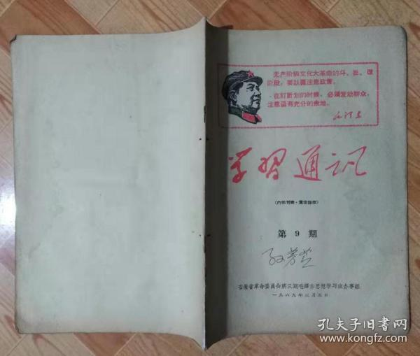 A213学习通讯1969(第9期)