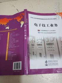 电子技工业务(电子电气专业)/中华人民共和国海船船员适任考试培训教材