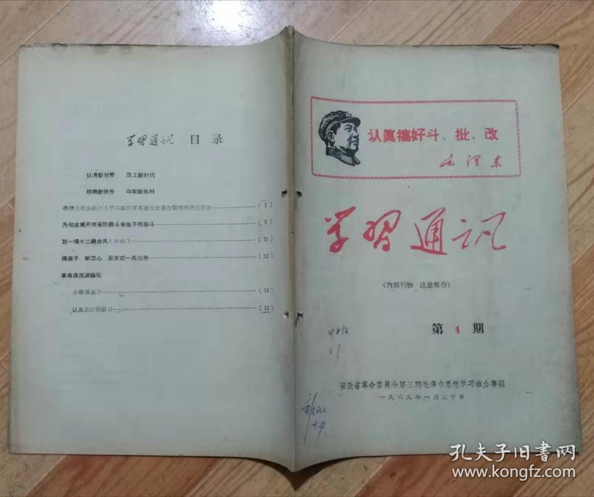 A213学习通讯1969(第4期)
