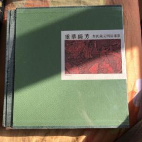 重华绮芳 : 曹氏藏元明清漆器 精装本(货号P7)