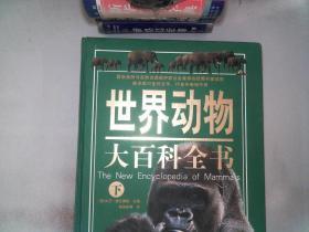世界动物大百科全书(下)